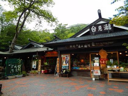 龍頭之茶屋写真